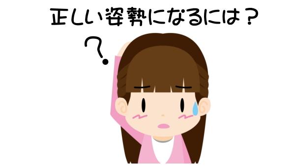 姿勢を治したい人の、静岡県浜松市の整体、カイロプラクティック。 口コミで評判の治療院はどこ?ソフトな矯正ならコチラ。