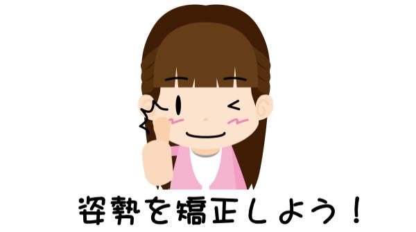 姿勢を直したい人の、静岡県浜松市西区市西区のカイロプラクティック、整体。 口コミで評判の治療院はどこ?痛みの無い矯正ならコチラ。