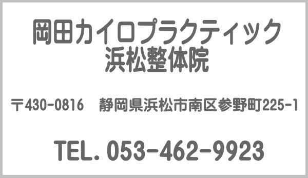 姿勢を矯正する!磐田市の整体、カイロプラクティックこちらが、お薦め。 脊椎、骨盤の悪い癖を矯正して、正しく綺麗な姿勢に整えます。 接骨院、整骨院、もみほぐし、マッサージ、など、どこに行っても治らない方は、一度お電話下さい。