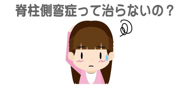 ch1-204jpg。 脊椎側弯症の多くは、改善できます。 脊椎側弯症で悩んでいませんか?側弯症には二つのタイプがあります。 普段の姿勢が原因になる側弯症と原因不明の骨格の変形を伴う特発性の脊椎側弯症です。 特発性の側弯症の場合は、完全に治すことは、できません。 しかし、完全に真っ直ぐにはできなくても歪みを減らすことは、できます。 脊椎側弯症の改善に最も有効なのが、整体、カイロプラクティックの背骨矯正です。 静岡県磐田市、周辺の側弯症の矯正で口コミで評判のカイロプラクティック、整体の治療院はコチラ。 日常生活の癖が原因の脊柱側弯症の多くは、改善することが、可能です。 多くの側弯症悩んでいる人が治っています。 脊柱側弯症の治療をしたいと思った方は、静岡県磐田市、周辺の口コミで評判のカイロプラクティック、整体まで。 多くの脊椎側弯症は、整体、カイロプラクティックの治療で治ります。 諦めてはいけません。 側弯症は、放置すると悪化していきます。 整体、カイロプラクティックの治療で治しましょう。 口コミで評判の静岡県磐田市、周辺の整体、カイロプラクティックの治療院は、コチラ。