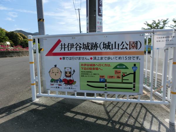 井伊谷城跡、静岡県浜松市