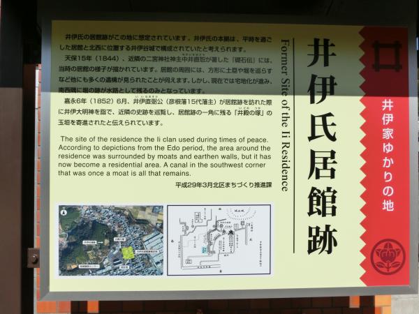 井伊氏居館跡(いいけきょかんあと)、静岡県浜松市