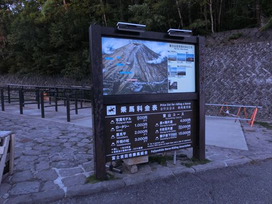 富士山スバルライン五合目
